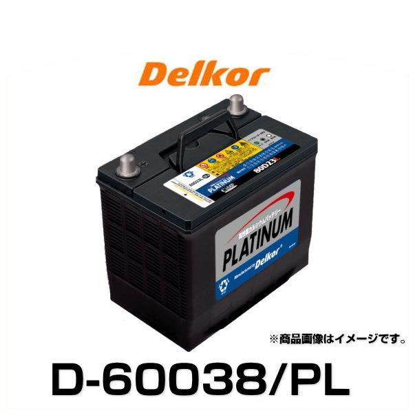 Delkor デルコア D-60038/PL プラチナバッテリー