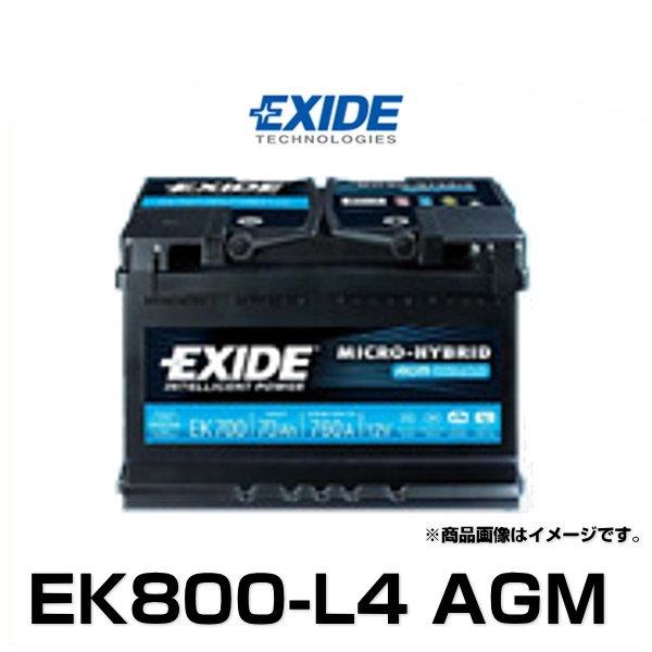 EXIDE エキサイド EK800-L4 AGM 欧州車用高性能AGMバッテリー