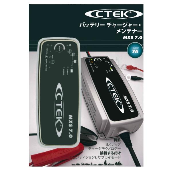 CTEK シーテック MXS7.0JP バッテリーチャージャーメンテナー(バッテリー充電器)バックアップ機能付き 充電制御車、アイドリングストップ車、ハイブリッド補機バッテリー、ECOバッテリー対応
