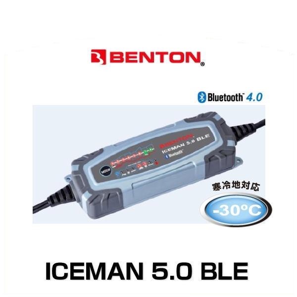 BENTON ベントン 70433 ICEMAN 5.0 BLE バッテリー充電器 デンゲン