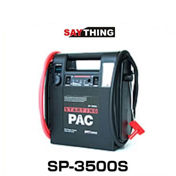 SAYTHING セイシング SP-3500S スターティングパック プロ用エンジンスターター ポータブルバッテリー ジャンプスターター 受注生産