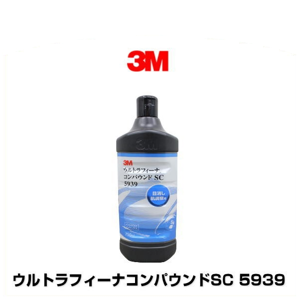 3M スリーエム 5939 ウルトラフィーナ 送料無料カード決済可能 お気に入 750ml コンパウンドSC 3M5939