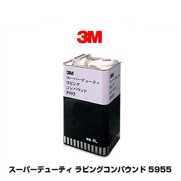 3M 記念日 スリーエム 5955 3M5955 迅速な対応で商品をお届け致します ラビングコンパウンド スーパーデューティ