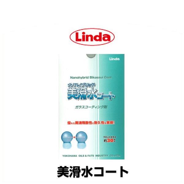 横浜油脂 リンダ ナノハイブリッド美滑水コート自動車用ガラスコーティング剤