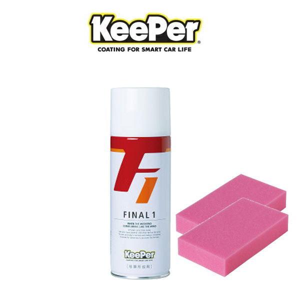 KeePer技研 キーパー技研 キーパーファイナル1 FINAL1 420ml ポリマーコーティング剤 オールカラー用 ファイナルワン(洗車用)