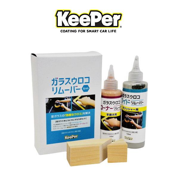 窓ガラスの邪悪なウロコを解決 KeePer技研 キーパー技研 ガラスウロコリムーバーセット フロントガラス水垢 ウロコはがし 年中無休 初回限定