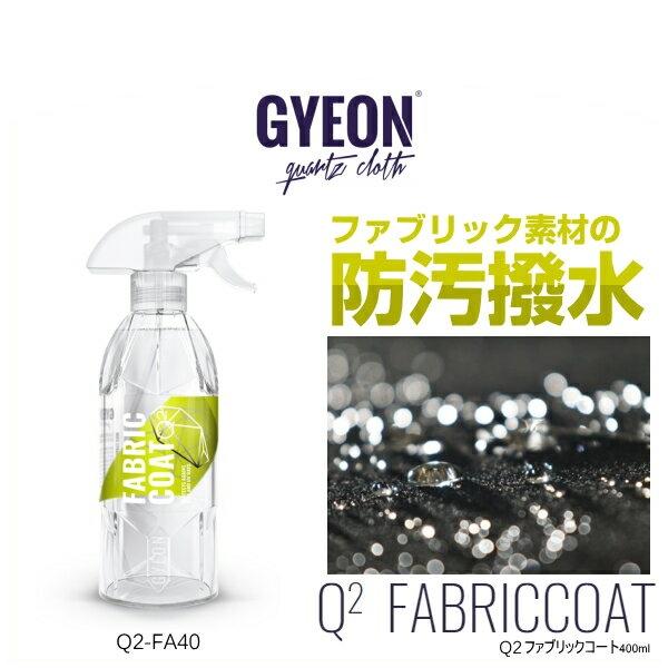 GYEON ジーオン Q2-FA40 Fabric 400ml ファブリック(ファブリック材の撥水コーティング剤)
