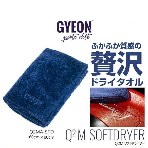 割引 正規品 GYEON ジーオン モデル着用 注目アイテム Q2MA-SFD SOFT ソフトドライヤー ドライタオル 60cm×80cm DRYER