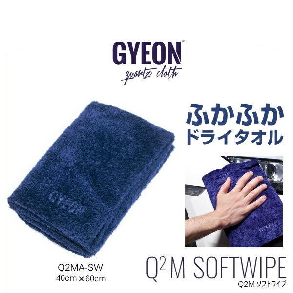 驚きの値段 直営ストア 正規品 GYEON ジーオン Q2MA-SW SoftWipe ソフトワイプ ドライタオル 40cm×60cm