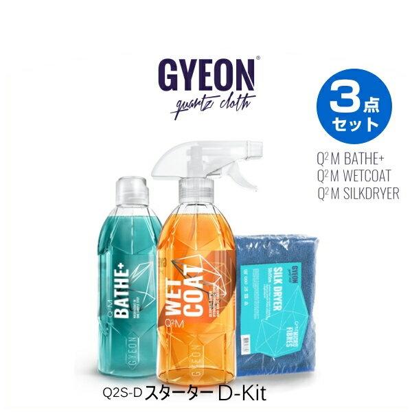 【正規品】 GYEON ジーオン Q2S-D D-Kit Dキット 撥水シャンプー、撥水コート剤、拭き取り用ウエスの3点セット(洗車セット、スターターキット)