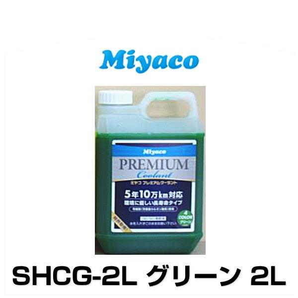 <title>Miyaco ミヤコ SHCG-2L プレミアムクーラント グリーン 2L 購入</title>