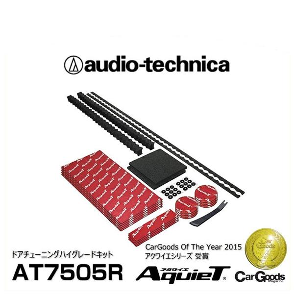 audio-technica オーディオテクニカ AT7505R AquieT(アクワイエ)ドアチューニングハイグレードキット デッドニング