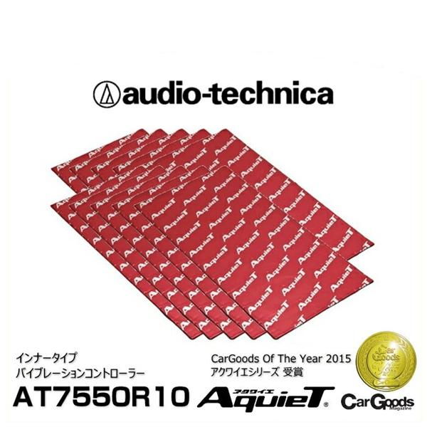 audio-technica オーディオテクニカ AT7550R10 10枚入り AquieT インナータイプ アクワイエ 大幅にプライスダウン バイブレーションコントローラー 大幅にプライスダウン 高比重制振材