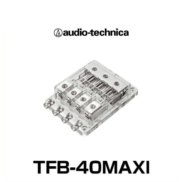 audio-technica オーディオテクニカ TFB-40MAXI MAXIヒューズブロック(4連)