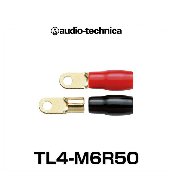 audio-technica オーディオテクニカ TL4-M6R50 ケーブルターミネータ(R型圧着タイプ)(赤/黒 各25個入)(4ゲージまでネジ径6mm)