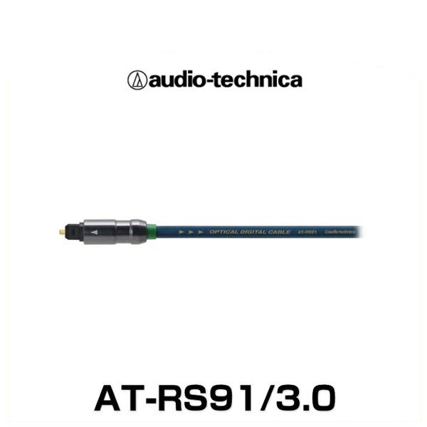 audio-technica オーディオテクニカ AT-RS91/3.0 オプティカルデジタルケーブル(3.0m)