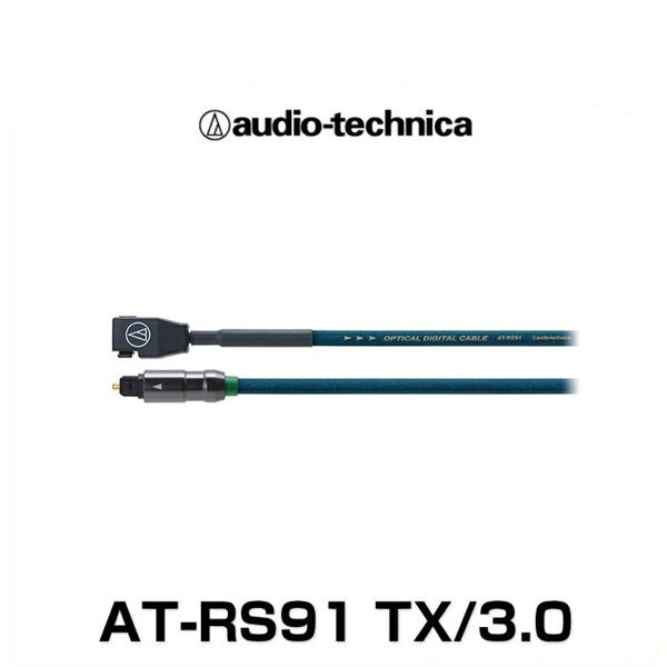 audio-technica オーディオテクニカ AT-RS91TX/3.0 オプティカルデジタルケーブル3.0m(4PIN→TOS)