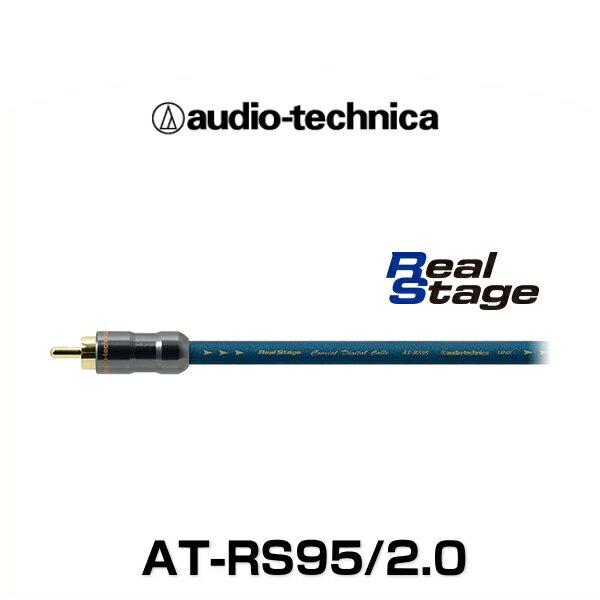 audio-technica オーディオテクニカ 春の新作 AT-RS95 通常便なら送料無料 コアキシャルデジタルケーブル 2.0