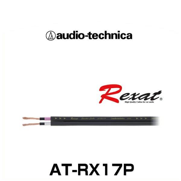 audio-technica オーディオテクニカ AT-RX17P クイントハイブリッドスピーカーケーブル 14ゲージ相当(切り売り) Rexat レグザット