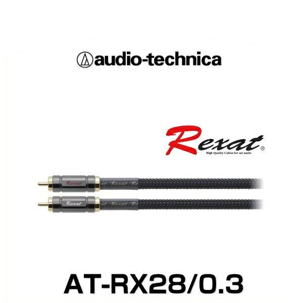 audio-technica オーディオテクニカ AT-RX28/0.3(0.3m) クイントハイブリッドオーディオケーブル(RCAケーブル)Rexat レグザット