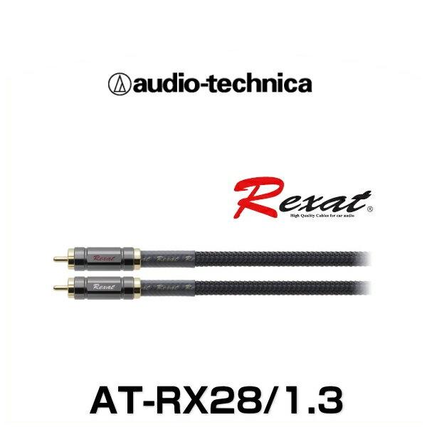 audio-technica オーディオテクニカ AT-RX28/1.3(1.3m) クイントハイブリッドオーディオケーブル(RCAケーブル)Rexat レグザット