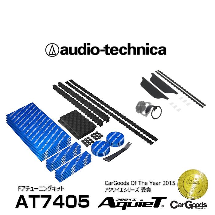 audio-technica オーディオテクニカ AT7405 AquieT(アクワイエ)ドアチューニングキット ドア2枚分 デッドニング