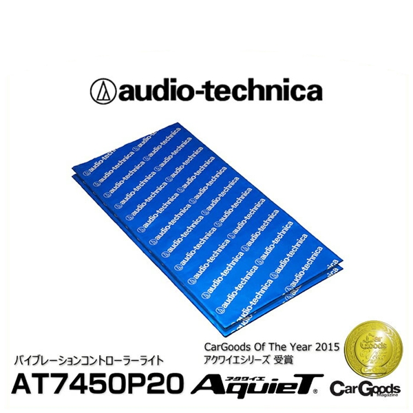 audio-technica オーディオテクニカ AT7450P20 AquieT(アクワイエ)インナータイプ バイブレーションコントローラーライト20枚入り