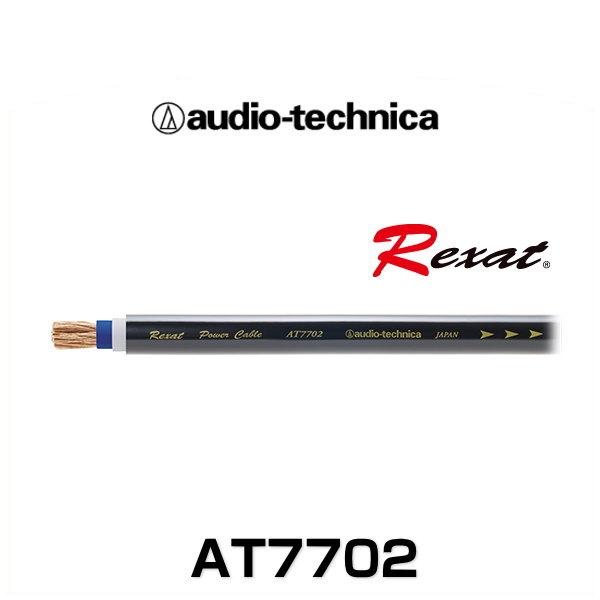 audio-technica オーディオテクニカ AT7702 クワトロハイブリッドパワーケーブル2ゲージ(切り売り)Rexat レグザット