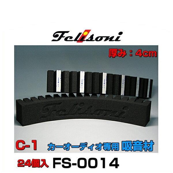 Felisoni フェリソニ FS-0014 フェリソニC-1 24個入 カーオーディオ専用吸音材