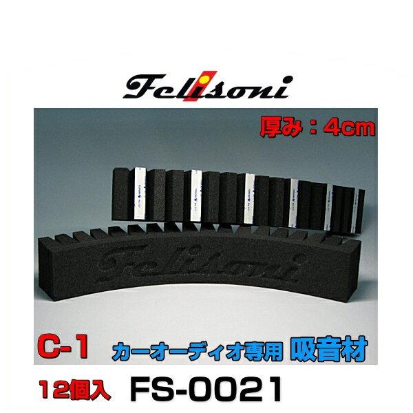Felisoni フェリソニ FS-0021 フェリソニC-1 12個入 カーオーディオ専用吸音材