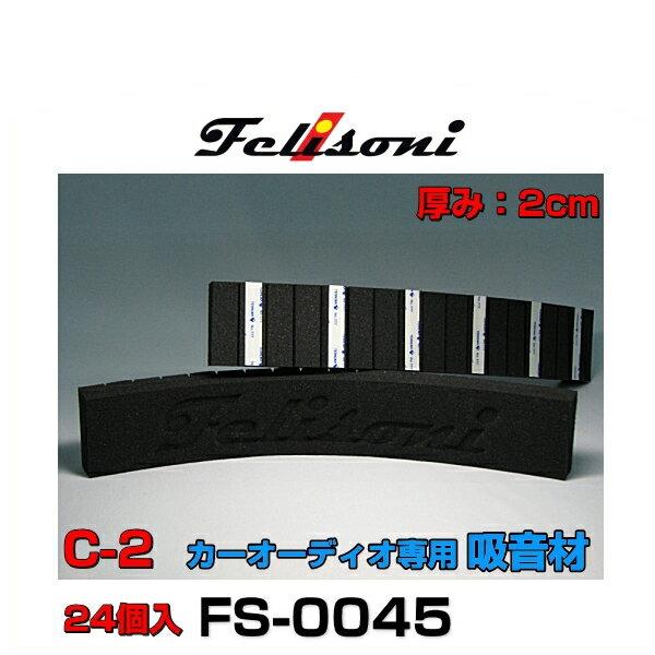 Felisoni フェリソニ FS-0045 フェリソニC-2 24個入 カーオーディオ専用吸音材