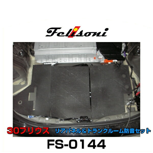 Felisoni フェリソニ FS-0144 30プリウス専用 リアクォータパネル&トランク防音セット