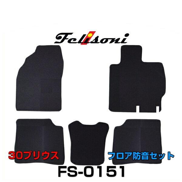 Felisoni フェリソニ FS-0151 30プリウス専用 フロア防音セット