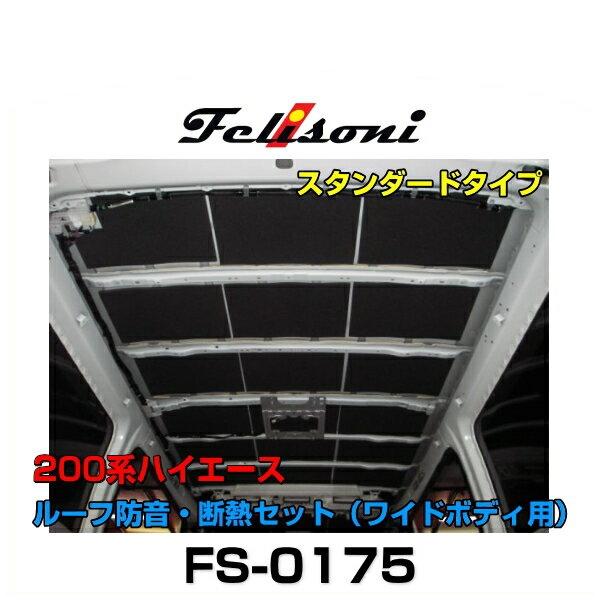 Felisoni フェリソニ FS-0175 200系ハイエース専用ルーフ防音・断熱セット スタンダードタイプ(ワイドボディ用)