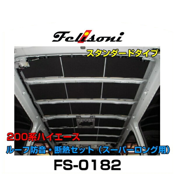 Felisoni フェリソニ FS-0182 200系ハイエース専用ルーフ防音・断熱セット スタンダードタイプ(スーパーロング用)