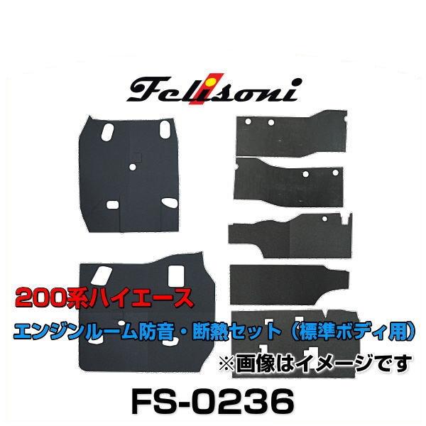 Felisoni フェリソニ FS-0236 200系ハイエース専用エンジンルーム防音・断熱セット(標準ボディ用)1型、2型、3型、4型、5型(4.5型)