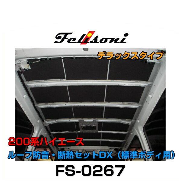 Felisoni フェリソニ FS-0267 200系ハイエース専用ルーフ防音・断熱セットDX デラックスタイプ(標準ボディ用)