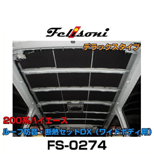 Felisoni フェリソニ FS-0274 200系ハイエース専用ルーフ防音・断熱セットDX デラックスタイプ(ワイドボディ用)