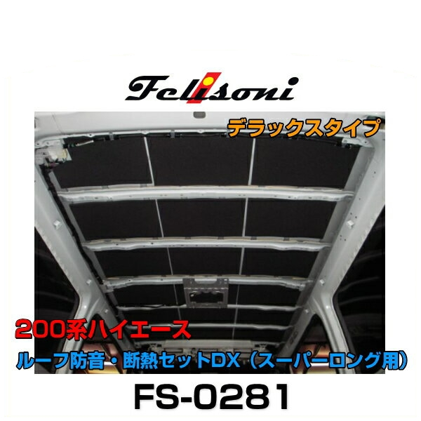 Felisoni フェリソニ FS-0281 200系ハイエース専用ルーフ防音・断熱セットDX デラックスタイプ(スーパーロング用)