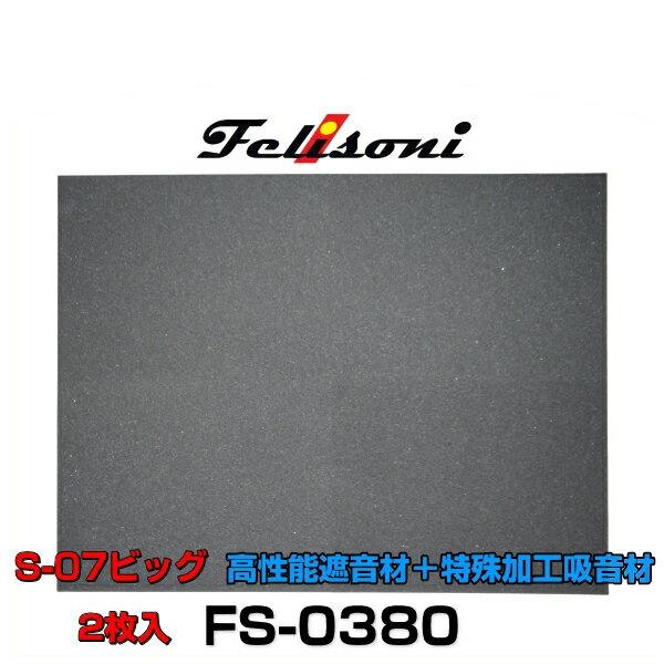 Felisoni フェリソニ FS-0380 フェリソニS-07 ビッグ 2枚入 高性能遮音材+特殊加工吸音材