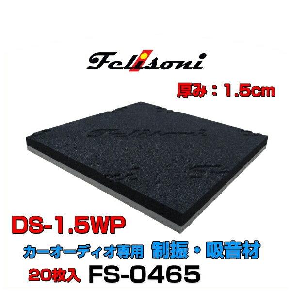 Felisoni フェリソニ FS-0465 フェリソニDS-1.5WP 20枚入 カーオーディオ専用吸音材