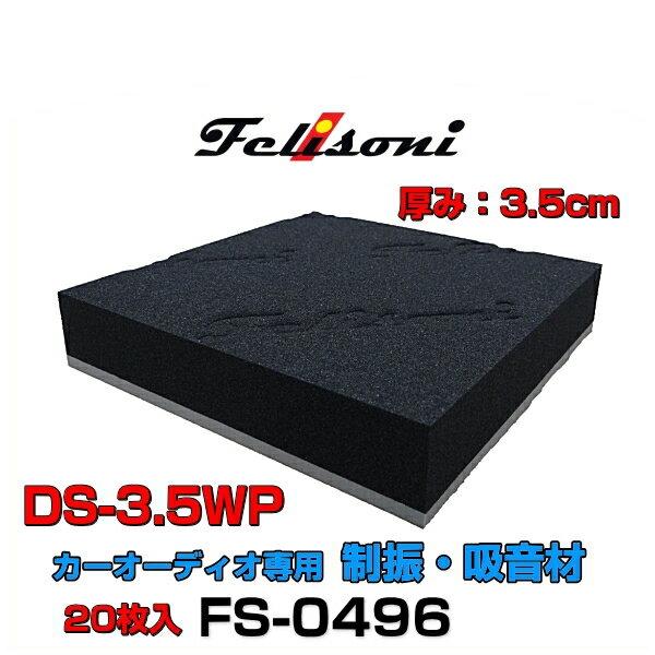 Felisoni フェリソニ FS-0496 フェリソニDS-3.5WP 20枚入 カーオーディオ専用吸音材