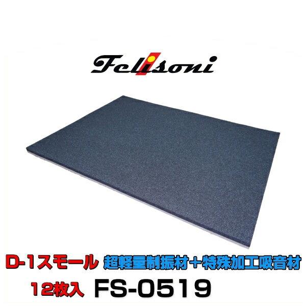 Felisoni フェリソニ FS-0519 フェリソニD-1 スモール 12枚入 超軽量制振材+特殊加工吸音材