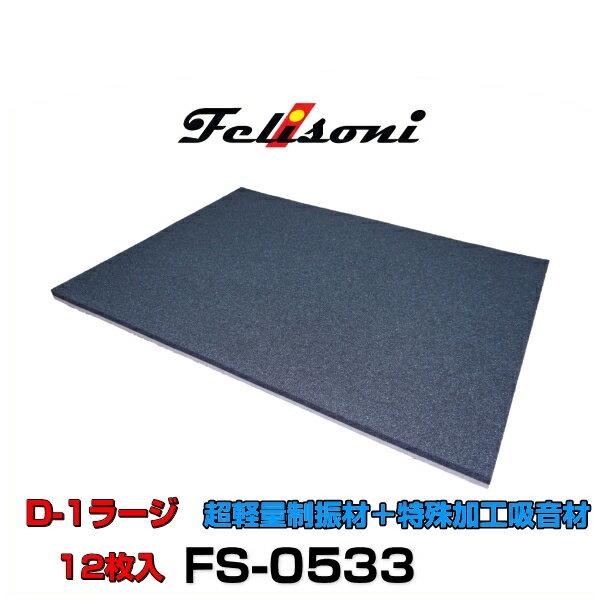 Felisoni フェリソニ FS-0533 フェリソニD-1 ラージ 12枚入 超軽量制振材+特殊加工吸音材