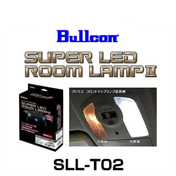 Bullcon ブルコン SLL-T02 スーパーLEDルームランプII
