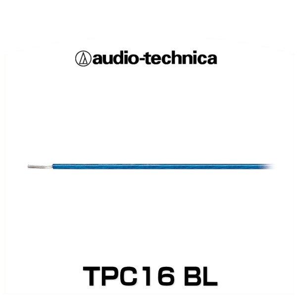 audio-technica オーディオテクニカ 物品 TPC16 BL 切り売り 車載用 国際ブランド OFCパワーケーブル16ゲージ ブルー