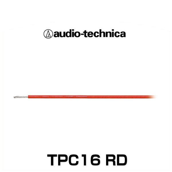 格安店 audio-technica オーディオテクニカ TPC16 RD OFCパワーケーブル16ゲージ 切り売り ふるさと割 レッド 車載用