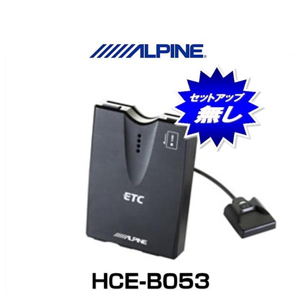 ALPINE アルパイン HCE-B053 ETC車載器【セットアップ無し】