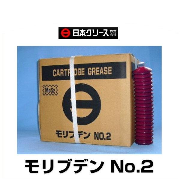 日本グリース NTG スーパーモリブデングリース(20本セット)