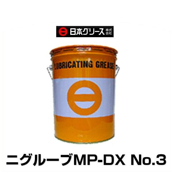 日本グリース NTG ニグルーブMP-DX No.3 16Kg